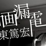 ATSUHIRO ITO  Exhibition