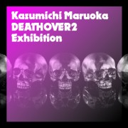 丸岡和吾 個展「DEATHOVER2」