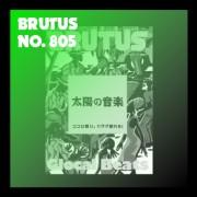 BRUTUS No.805「太陽の音楽」