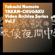 映像夜間中学アーカイブシリーズ Vol.7