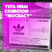平井有太『ビオクラシー』- BIOCRACY - 展