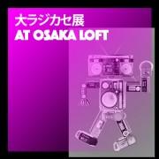 大ラジカセ展 at Osaka LOFT