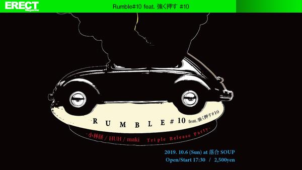 Rumble#10 feat. 強く押す #10