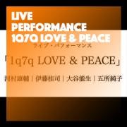 ライブ・パフォーマンス「1q7q LOVE & PEACE」