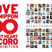 LOVE FOR NIPPON