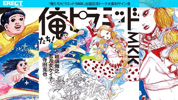 『俺たち!ピラミッド!MKK』出版記念トーク大喜利サイン会開催