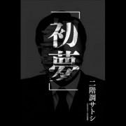 二階調サトシ( SHOHEI x Kosuke Kawamura ) | 初夢